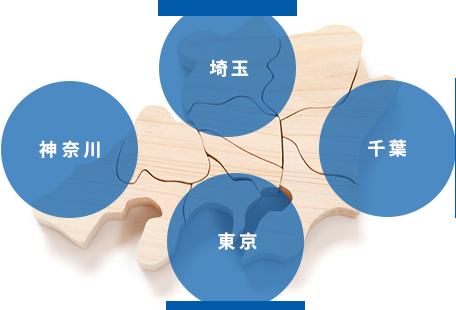 施工対応エリア 東京・神奈川・千葉・埼玉 関東一円サポート
